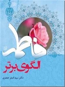 کتاب فاطمه الگوی برتر - شناخت، الگو، زندگی، حضرت فاطمه - خرید کتاب از: www.ashja.com - کتابسرای اشجع