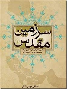 کتاب سرزمین مقدس - واکاوی تاثیر ایرانیان در تاریخ اسلام - خرید کتاب از: www.ashja.com - کتابسرای اشجع