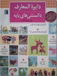 کتاب دایره المعارف دانستنی های پایه برای خردسالان - آموزش قبل از مدرسه - خرید کتاب از: www.ashja.com - کتابسرای اشجع