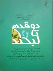 کتاب دو قدم تا لبخند - مجموعه 246 داستان جذاب - خرید کتاب از: www.ashja.com - کتابسرای اشجع
