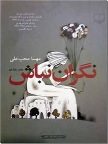 کتاب نگران نباش - برنده جایزه از بنیاد گلشیری به عنوان بهترین رمان سال - خرید کتاب از: www.ashja.com - کتابسرای اشجع