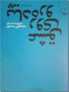 کتاب عشق روی پیاده رو - مجموعه داستان از مصطفی مستور - خرید کتاب از: www.ashja.com - کتابسرای اشجع