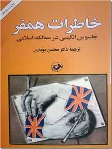 کتاب خاطرات همفر - جاسوس انگلستان - جاسوس انگلیسی در ممالک اسلامی - خرید کتاب از: www.ashja.com - کتابسرای اشجع