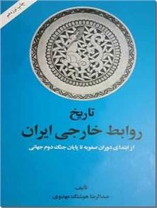 کتاب تاریخ روابط خارجی ایران - از صفویه تا پایان جنگ جهانی دوم - خرید کتاب از: www.ashja.com - کتابسرای اشجع
