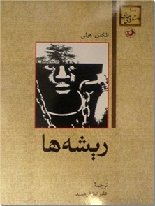 کتاب ریشه ها - رمان تاریخی - خرید کتاب از: www.ashja.com - کتابسرای اشجع