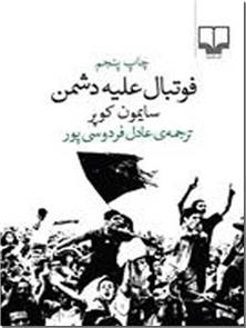 کتاب فوتبال علیه دشمن - جنبه های سیاسی فوتبال - خرید کتاب از: www.ashja.com - کتابسرای اشجع