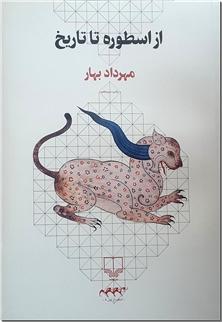 کتاب از اسطوره تا تاریخ -  - خرید کتاب از: www.ashja.com - کتابسرای اشجع