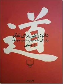 کتاب دائو راهی برای تفکر - گاهشمار چین کهن تا قرن سوم میلادی - خرید کتاب از: www.ashja.com - کتابسرای اشجع