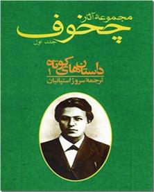 کتاب دایی وانیا - چخوف - نمایشنامه - خرید کتاب از: www.ashja.com - کتابسرای اشجع