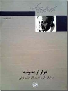 کتاب فرار از مدرسه - درباره زندگی و اندیشه ابوحامد غزالی - خرید کتاب از: www.ashja.com - کتابسرای اشجع