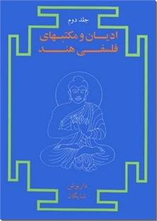 کتاب ادیان و مکتب های فلسفی هند - مجموعه هندشناسی - دو جلدی - خرید کتاب از: www.ashja.com - کتابسرای اشجع