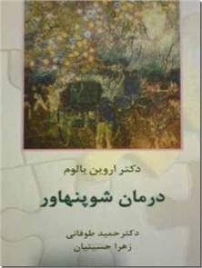 کتاب درمان شوپنهاور - روان درمانی گروهی در قالب داستان - خرید کتاب از: www.ashja.com - کتابسرای اشجع