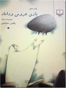 کتاب بازی عروس و داماد - مجموعه داستان - خرید کتاب از: www.ashja.com - کتابسرای اشجع