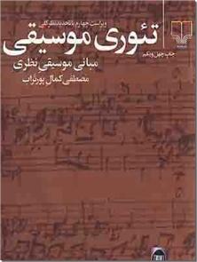 کتاب تئوری موسیقی - مبانی موسیقی نظری - خرید کتاب از: www.ashja.com - کتابسرای اشجع