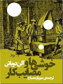کتاب خوشی ها و مصایب کار - کشف شادی ها و دردهای فضای کار در دنیای مدرن - خرید کتاب از: www.ashja.com - کتابسرای اشجع