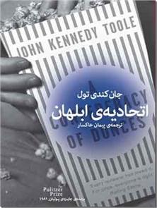 کتاب اتحادیه ابلهان - رمان اجتماعی - کمدی - خرید کتاب از: www.ashja.com - کتابسرای اشجع