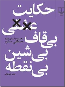 کتاب حکایت عشقی بی قاف بی شین بی نقطه - مجموعه داستان - خرید کتاب از: www.ashja.com - کتابسرای اشجع