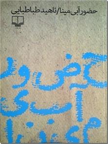 کتاب حضور آبی مینا - چهار داستان کوتاه و کاملا زنانه - خرید کتاب از: www.ashja.com - کتابسرای اشجع