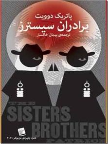 کتاب برادران سیسترز - رمان - خرید کتاب از: www.ashja.com - کتابسرای اشجع