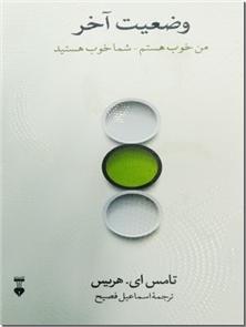 کتاب وضعیت آخر - تامس هریس - من خوب هستم - شما خوب هستید. - خرید کتاب از: www.ashja.com - کتابسرای اشجع