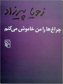 کتاب چراغها را من خاموش می کنم - رمانی از زویا پیرزاد - خرید کتاب از: www.ashja.com - کتابسرای اشجع