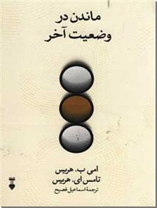 کتاب ماندن در وضعیت آخر - تحلیل رفتار متقابل - خرید کتاب از: www.ashja.com - کتابسرای اشجع