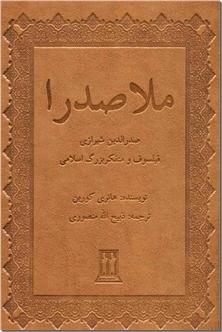 کتاب ملاصدرا - درباره صدرالدین شیرازی - خرید کتاب از: www.ashja.com - کتابسرای اشجع