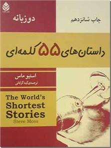 کتاب داستان های 55 کلمه ای - دو زبانه - خرید کتاب از: www.ashja.com - کتابسرای اشجع