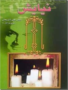 کتاب نیایش - ترجمه نیایش از آلکسیس کارل - خرید کتاب از: www.ashja.com - کتابسرای اشجع