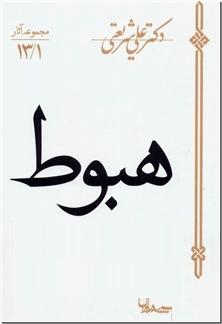 کتاب هبوط - شریعتی - آفرینش و هبوط آدم - خرید کتاب از: www.ashja.com - کتابسرای اشجع