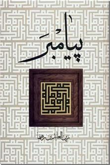 کتاب پیامبر - زین العابدین رهنما - زندگی نامه حضرت محمد ص - خرید کتاب از: www.ashja.com - کتابسرای اشجع