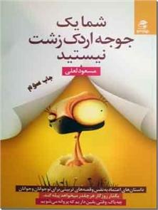 کتاب شما یک جوجه اردک زشت نیستید - داستانهای تربیتی - خرید کتاب از: www.ashja.com - کتابسرای اشجع