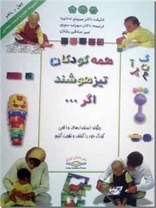 کتاب همه کودکان تیزهوشند اگر - چگونه استعدادهای واقعی کودکان خود را کشف و تقویت کنیم - خرید کتاب از: www.ashja.com - کتابسرای اشجع