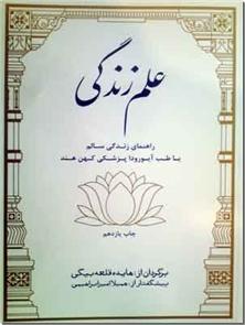 کتاب علم زندگی - راهنمای زندگی سالم با طب آیورودا پزشکی کهن هند - خرید کتاب از: www.ashja.com - کتابسرای اشجع