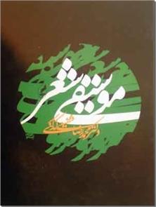 کتاب موسیقی شعر استاد شفیعی کدکنی - بررسی شعر فارسی - خرید کتاب از: www.ashja.com - کتابسرای اشجع