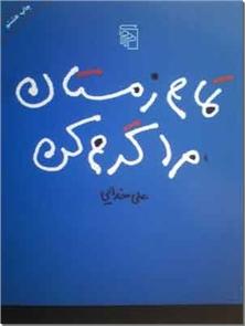 کتاب تمام زمستان مرا گرم کن - مجموعه داستانهای کوتاه - خرید کتاب از: www.ashja.com - کتابسرای اشجع