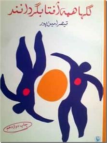 کتاب گلها همه آفتابگردانند - مجموعه شعری از قیصر امین پور - خرید کتاب از: www.ashja.com - کتابسرای اشجع