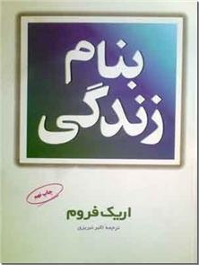 کتاب بنام زندگی - بررسی شخصیت و جنبه های اجتماعی انسان - خرید کتاب از: www.ashja.com - کتابسرای اشجع