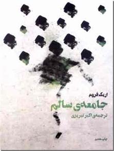 کتاب جامعه سالم - آیا ما و جامعه ای که در آن زندگی می کنیم از سلامت روان برخوردار است - خرید کتاب از: www.ashja.com - کتابسرای اشجع
