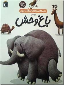 کتاب دایره المعارف کوچک من باغ وحش - حیوانات - خرید کتاب از: www.ashja.com - کتابسرای اشجع