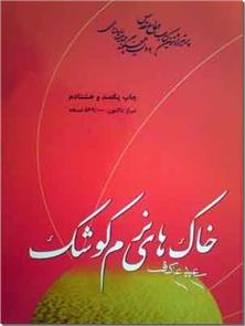 کتاب خاکهای نرم کوشک - خاطرات شهید عبدالحسین برونسی و همرزمان - خرید کتاب از: www.ashja.com - کتابسرای اشجع