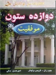 کتاب دوازده ستون موفقیت - داستانی درباره موفقیت، 12 ستون موفقیت - خرید کتاب از: www.ashja.com - کتابسرای اشجع