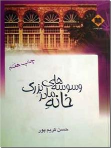 کتاب وسوسه های خانه مادربزرگ - رمانی دیگر از نویسنده باغ مارشال - خرید کتاب از: www.ashja.com - کتابسرای اشجع