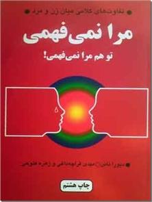 کتاب مرا نمی فهمی، تو هم مرا نمی فهمی! - تفاوتهای کلامی میان زن و مرد - خرید کتاب از: www.ashja.com - کتابسرای اشجع