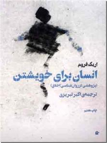 کتاب انسان برای خویشتن - پژوهشی در روانشناسی اخلاق - خرید کتاب از: www.ashja.com - کتابسرای اشجع