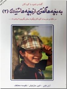 کتاب به بچه ها گفتن، از بچه ها شنیدن 2 - چگونه در خانه و مدرسه با کودکان گفت و شنود داشته باشیم - خرید کتاب از: www.ashja.com - کتابسرای اشجع