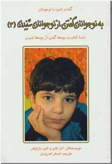 کتاب به نوجوانان گفتن، از نوجوانان شنیدن - گفت و شنود با نوجوانان - خرید کتاب از: www.ashja.com - کتابسرای اشجع