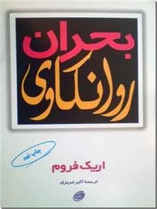 کتاب بحران روانکاوی - روانشناسی اجتماعی - خرید کتاب از: www.ashja.com - کتابسرای اشجع