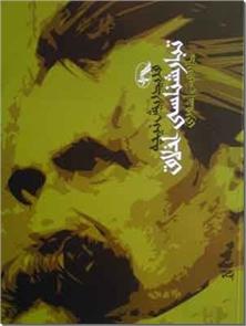 کتاب تبارشناسی اخلاق - یک جدل نامه از نیچه - خرید کتاب از: www.ashja.com - کتابسرای اشجع