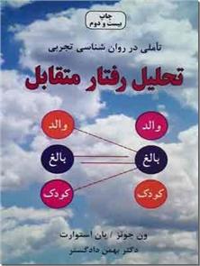 کتاب تحلیل رفتار متقابل - تأملی در روانشناسی تجربی - خرید کتاب از: www.ashja.com - کتابسرای اشجع